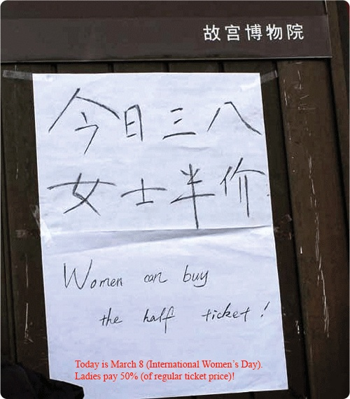 """women can buy the half ticket"" - sign found at Forbidden City, Beijing. More funny photos at http://www.laurustravel.com/funny-english-signs.htm"