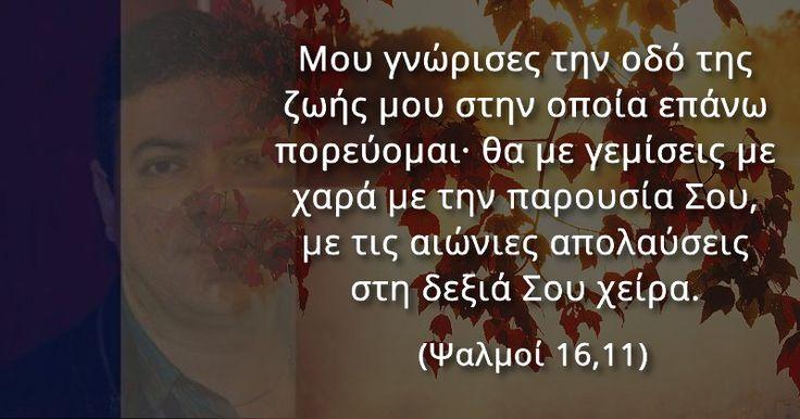 Ποιο εδάφιο από τη Βίβλο σου δίνει δύναμη,