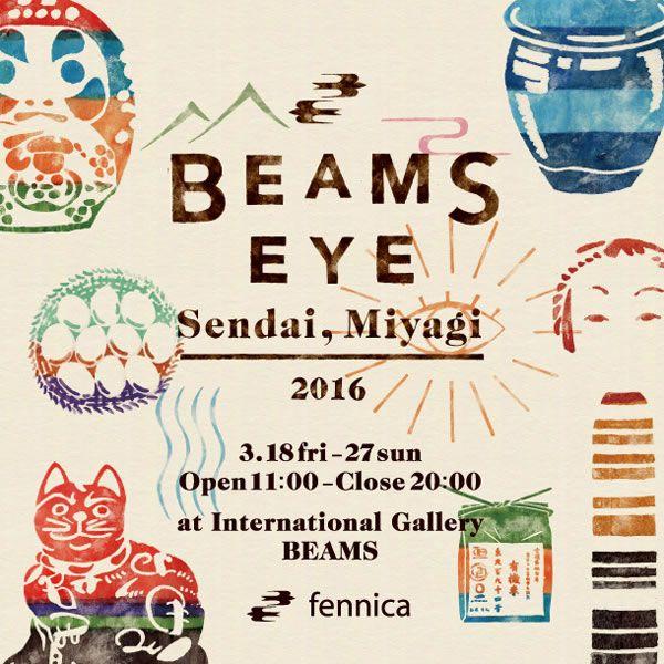 fennicaセレクトの宮城・仙台物産展「BEAMS EYE Sendai , Miyagi 2016」開催