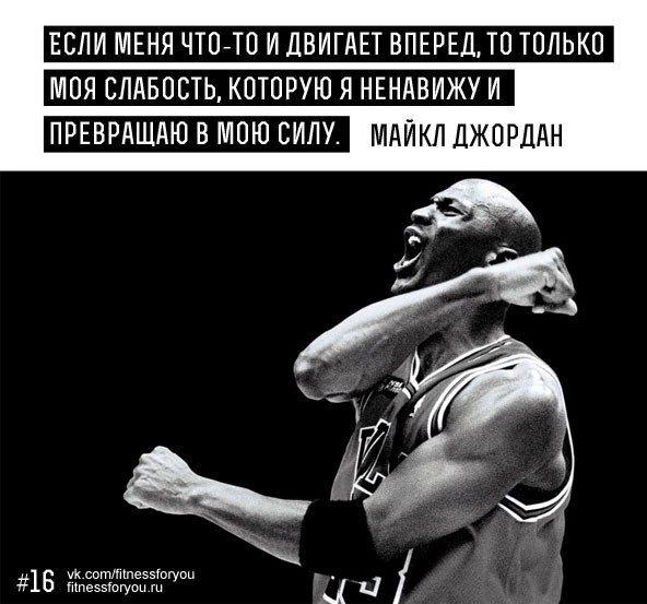 Мотивирующие цитаты про спорт и здоровье великих спортсменов Майкл Джордан