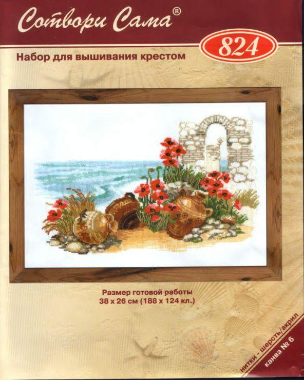 Gallery.ru / Фото #2 - Пейзажи - logopedd