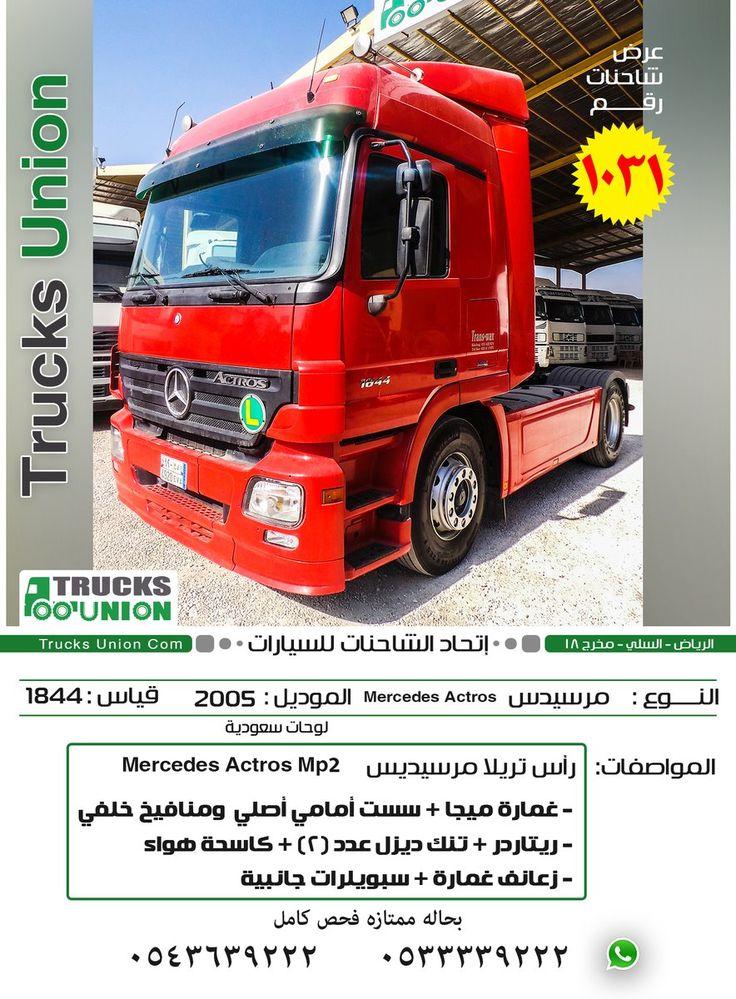 شركة اتحاد الشاحنات (@trucks_union) | Twitter