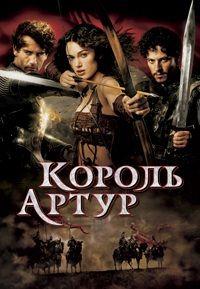 Король Артур (Режиссерская версия) / King Arthur (Director's Cut) / 2004 / ДБ, ПД, СТ / Blu-Ray (1080p) :: Кинозал.ТВ