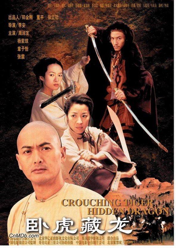 WO HU CANG LONG (Crouching Tiger, Hidden Dragon) (2000, Taiwan).