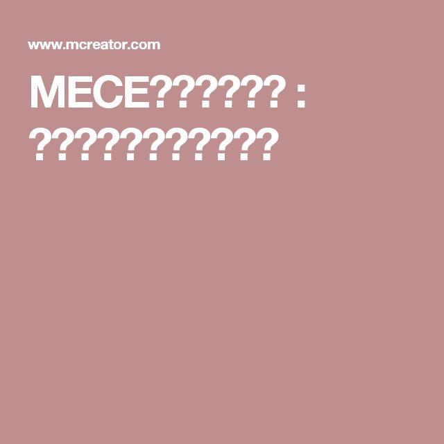 MECE(ミッシー) : 朝一番、30秒の気づき