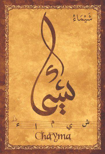 """Lot de 3 cartes postales """"calligraphie"""" arabe au choix (prénoms, alphabet, sagesses, etc.) - Objet de décoration - Idée cadeau - Oeuvre artisanale"""