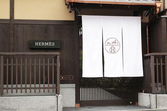"""京都祇園の伝統的""""町家""""がエルメス期間限定ブティックとして再生"""