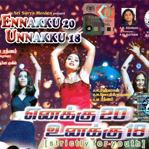 Tarun Shriya Trisha Movie