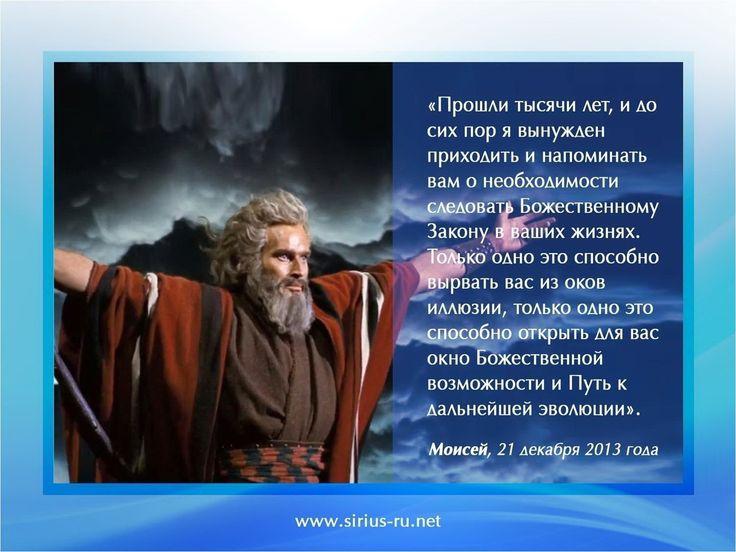 ОБЗОР МИРОВЫХ РЕЛИГИЙ. МОИСЕЙ (13-й век до н. э.) | Блог Жемчужины Божественной Мудрости | КОНТ