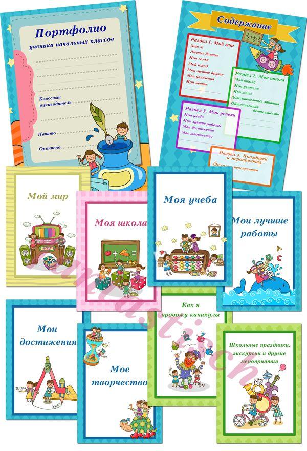 Портфолио для детского садика и школы: Портфолио школьника или ученика