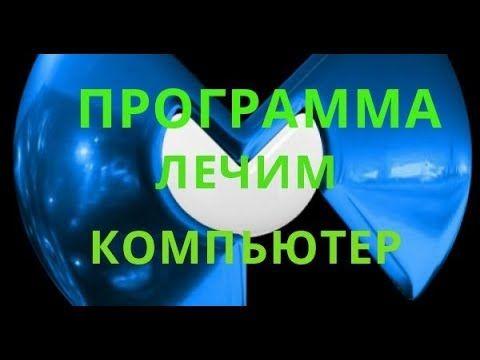 (2) MALWAREBYTES ANTI-MALWARE FREE АНТИВИРУСНАЯ ПРОГРАММА СКАЧАТЬ И УСТАНОВИТЬ# ПРОВЕРЯЕМ КОМПЬЮТЕРЫ - YouTube