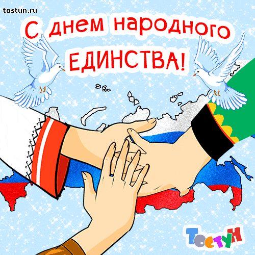 Картинки по запросу картинки с праздником народного единства