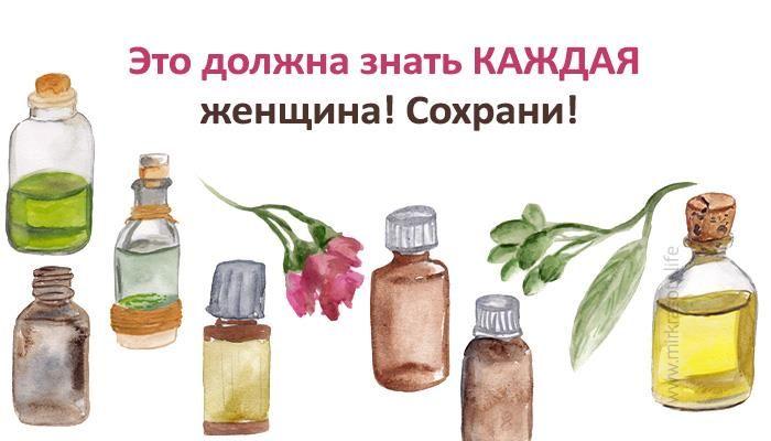 1. Репейное и касторовое масло — для роста волос2. Абрикосовое масло — для массажа тела и для питания ногтей3. Настойка перца горького — маски для роста волос4. Мумие — против растяжек (растворить таблетку в креме для тела или в воде и смазывать растяжки)5. Эфирное масло лаванды — до