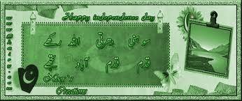 14 august picture 2015 pakistan