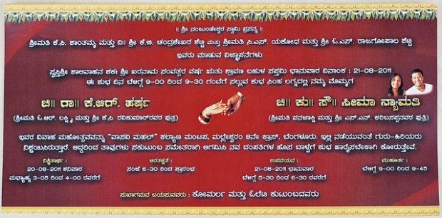 8 Unbelievable Facts About Kannada Wedding Invitation Template Kannada Wedding Invit Marriage Invitation Card Marriage Invitations Marriage Invitation Quotes