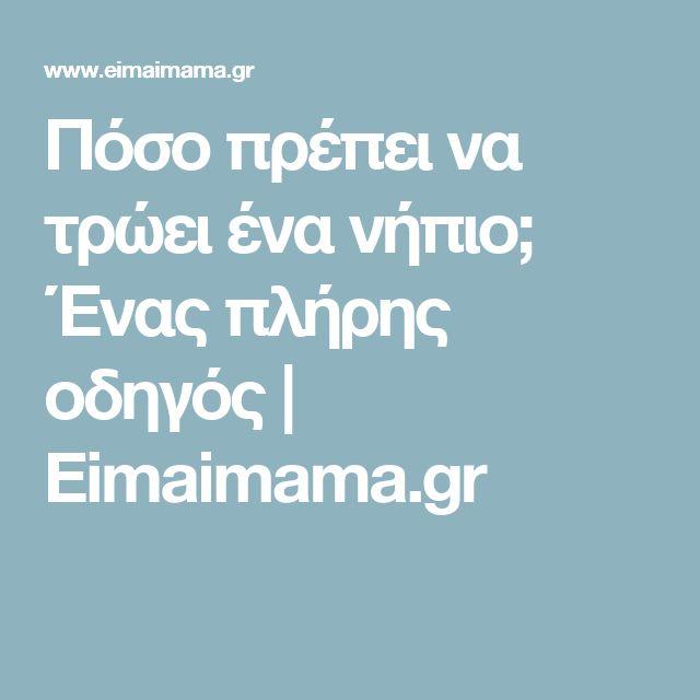 Πόσο πρέπει να τρώει ένα νήπιο; Ένας πλήρης οδηγός | Eimaimama.gr