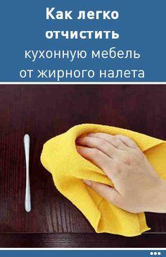 Как легко отчистить кухню (кухонную мебель) от жирного налета #уборка #кухня #мебель #жир #грязь #отмыть