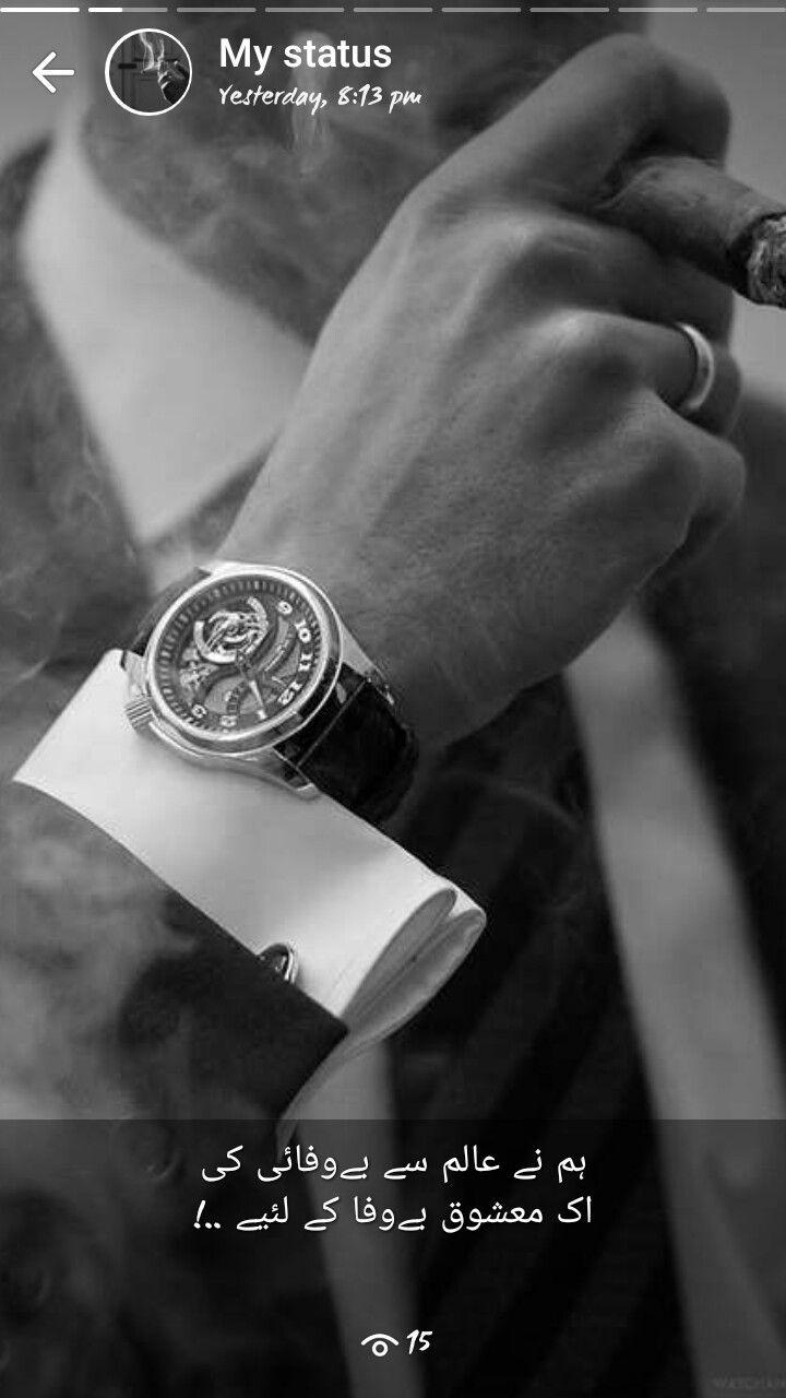 Pin By Jahanzaib Bin Riaz On Whatsapp Status Cigars