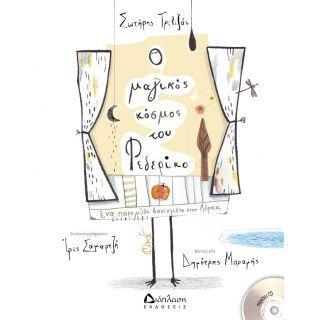 Βιβλία με CD :: Ο μαγικός κόσμος του Φεδερίκο (Βραβείο Κύκλου Ελληνικού Παιδικού Βιβλίου 2016) -