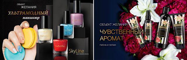 Кислород,косметика, Faberlic:                          ...