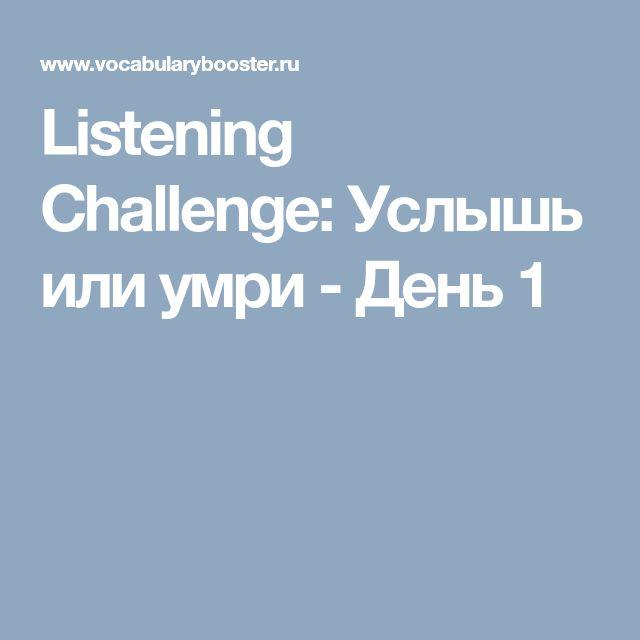 Listening Challenge: Услышь или умри - День 1