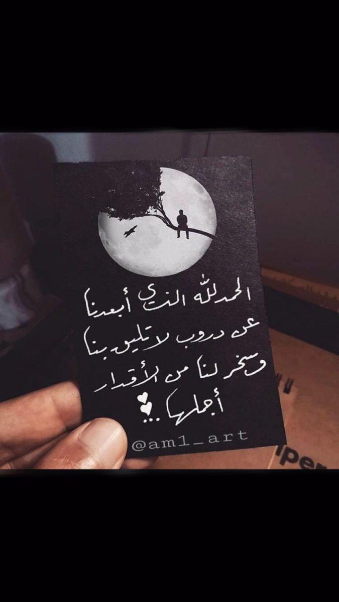 الحمدلله Arabic Quotes Beautiful Arabic Words Funny Arabic Quotes
