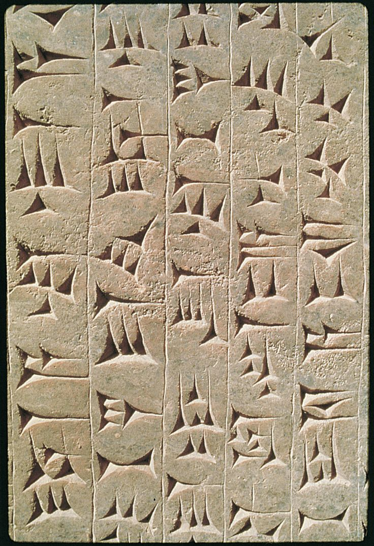 48 best mesopotamian reference images on pinterest ancient aliens ancient egypt and giza. Black Bedroom Furniture Sets. Home Design Ideas