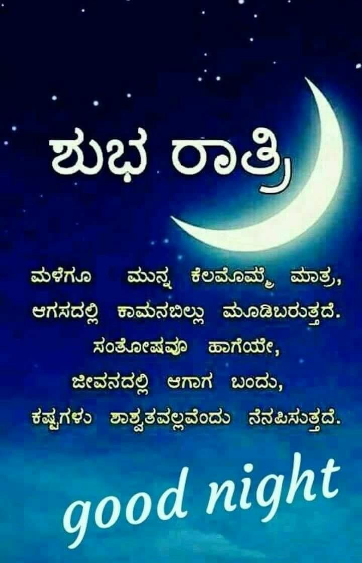Pin By Ganesh Pandit On Kannada Good Night Quotes Pinterest