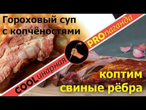 Копченые свиные ребрышки в домашних условиях - это просто! - YouTube