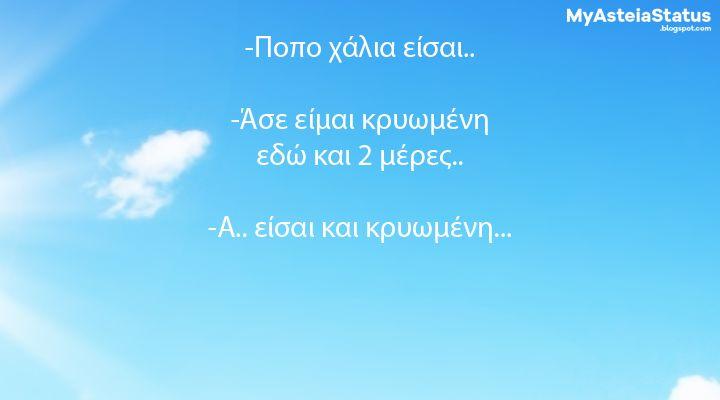 #asteia #atakes -Ποπο χάλια είσαι..  -Άσε είμαι κρυωμένη εδώ και 2 μέρες..  -Α.. είσαι και κρυωμένη...
