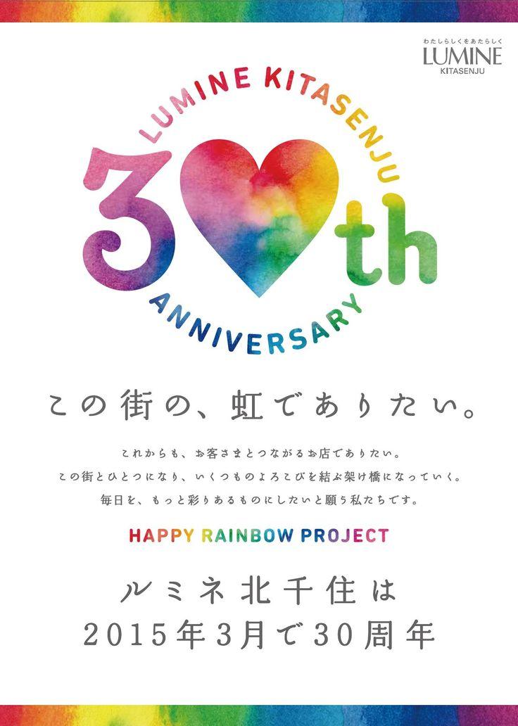 ルミネ北千住30周年・ルミネ町田15周年 記念イベントを開催