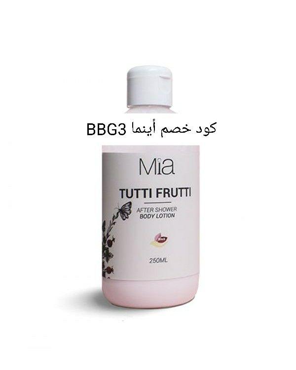 لوشن للجسم توتي فروتي من ميا 250مل Lotion Body Lotion Shampoo Bottle