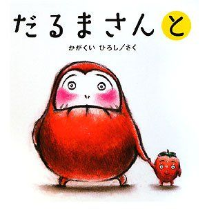 だるまさんと〈3〉 (かがくいひろしのファーストブック 3) かがくい ひろし http://www.amazon.co.jp/dp/4893094521/ref=cm_sw_r_pi_dp_epxqub1NZVK3P