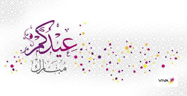 Eid Al Adha Greeting Card 2014 on Behance