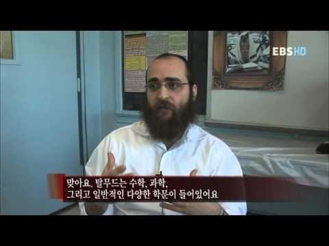 '탈무드'  세계의 교육현장_미국의 유태인 교육(2) 탈무드