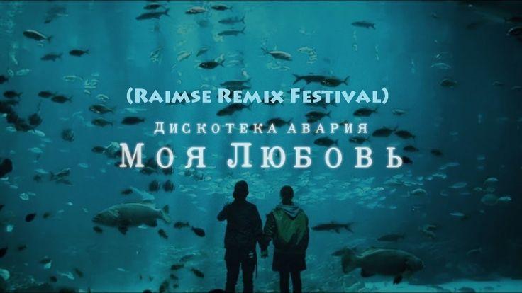 Дискотека Авария - Моя любовь (Raimse Remix  Festival)
