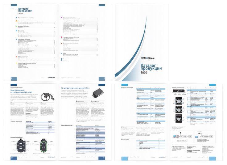 Информационный каталог Omnicomm (Полиграфический дизайн) - фри-лансер Илья Кириллов [xenOnn].