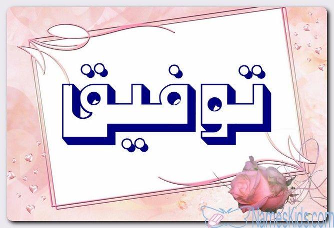 معنى اسم توفيق وصفات حامل الاسم التيسير Tawfik Twfik اسم توفيق اسماء اسلامية