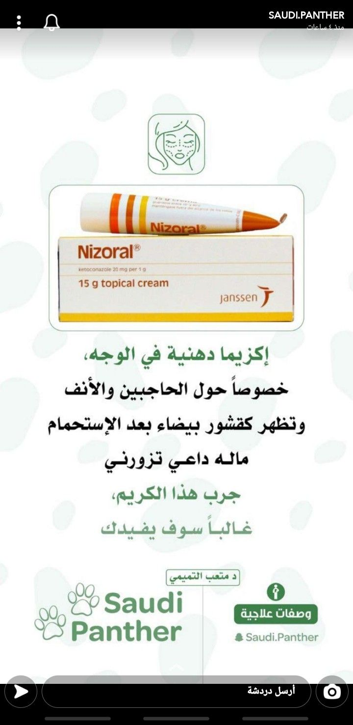 كريم علاج اكزيما الوجه Cream Topical Toothpaste