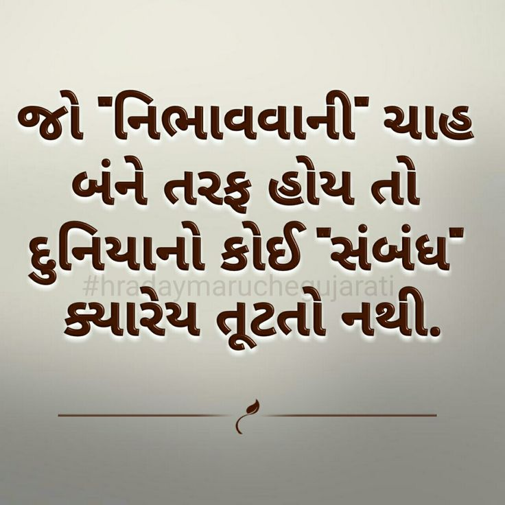 1000+ images about Gujrati Quote on Pinterest | Happy guru purnima ...