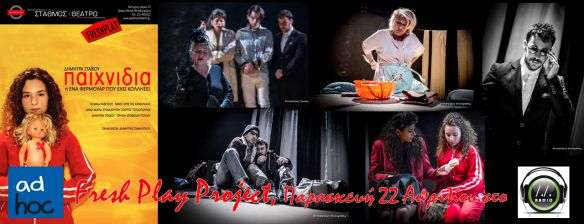 Συντελεστές του Fresh Play Project, που δημιουργήθηκε από το Σταθμός Θέατρο, με σκοπό να δώσει τη δυνατότητα σε νέους Έλληνες θεατρικούς συγγραφείς να αναδειχθούν και να δουν τα έργα τους ν' ανεβαίνουν στη σκηνή.