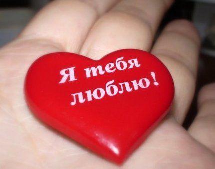 """Фраза - """" Я  тебя люблю"""" как теорема, её надо не только произнести, но и доказать!!!"""