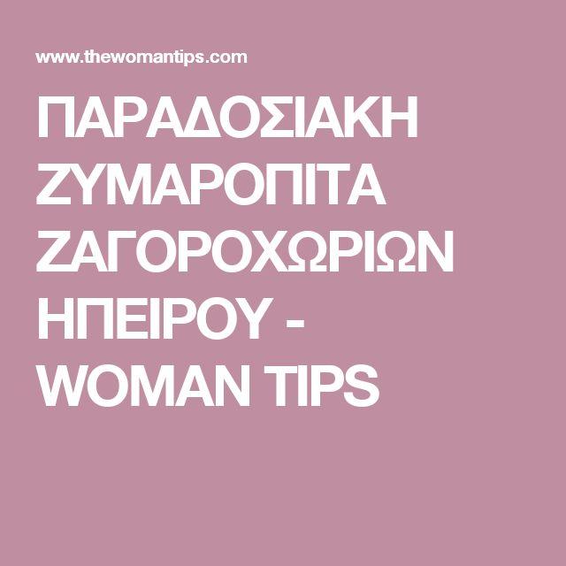 ΠΑΡΑΔΟΣΙΑΚΗ ΖΥΜΑΡΟΠΙΤΑ ΖΑΓΟΡΟΧΩΡΙΩΝ ΗΠΕΙΡΟΥ - WOMAN TIPS