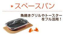 魚焼きグリルで使えるノンフライ調理器 スペースパン