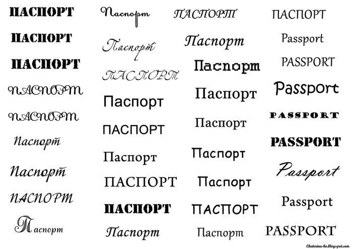 Картинки на паспорт скрапбукинг для распечатки