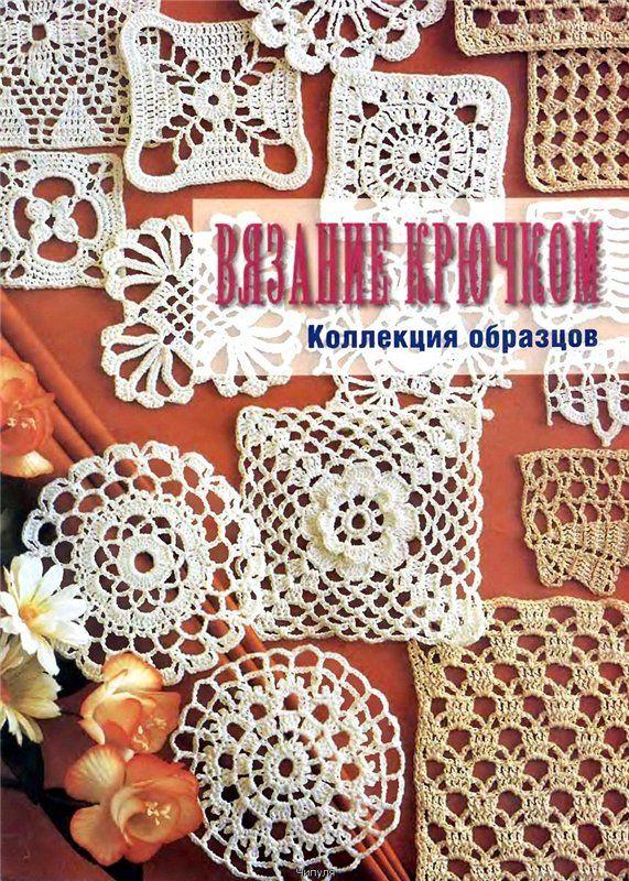 Книга: Вязание крючком. Коллекция образцов. Обсуждение на LiveInternet - Российский Сервис Онлайн-Дневников