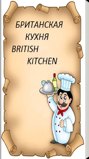 Английская кухня сохранила и донесла до наших дней много традиционных блюд. Основу их составляют мясо, рыба, овощи, крупы. Для нее характерно достаточно консервативное приготовление пищи практически без использования соусов и острых специй. Приправы к блюдам используют обычно только после их приготовления в виде множества острых, кислых и других пряностей, которые, как правило, сервируют в бутылочках.Наиболее популярные традиционные блюда Великобритании - это пудинги, картофельные запеканки…