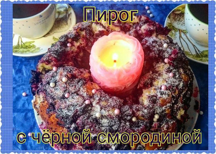 Кулинарное видео Пирог с черной смородиной HelenLin1