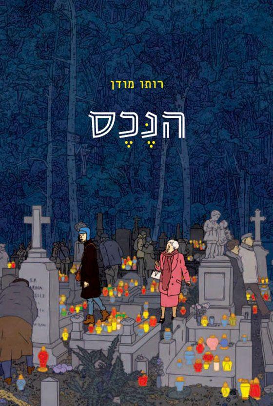 "Rutu Modan, ""The Property"" Graphic Novel"