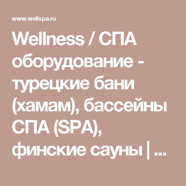 Wellness / СПА оборудование - турецкие бани (хамам), бассейны СПА (SPA), финские сауны | Душ впечатлений | ДУШ ВПЕЧАТЛЕНИЙ
